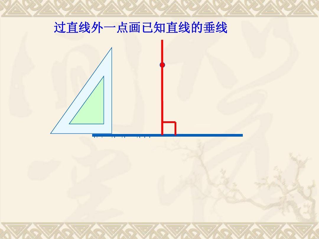 垂线和平行线的画法ppt图片