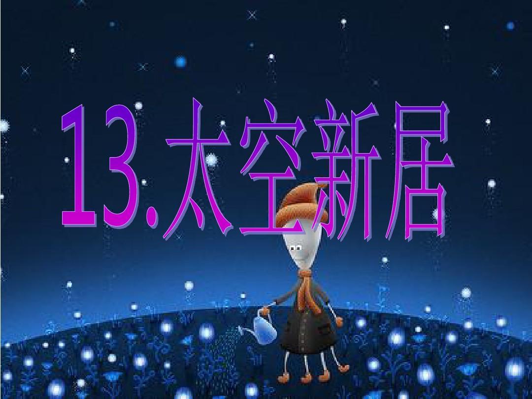 【美术】新人教版5五年级上册课件:13太空新居课件(43张)
