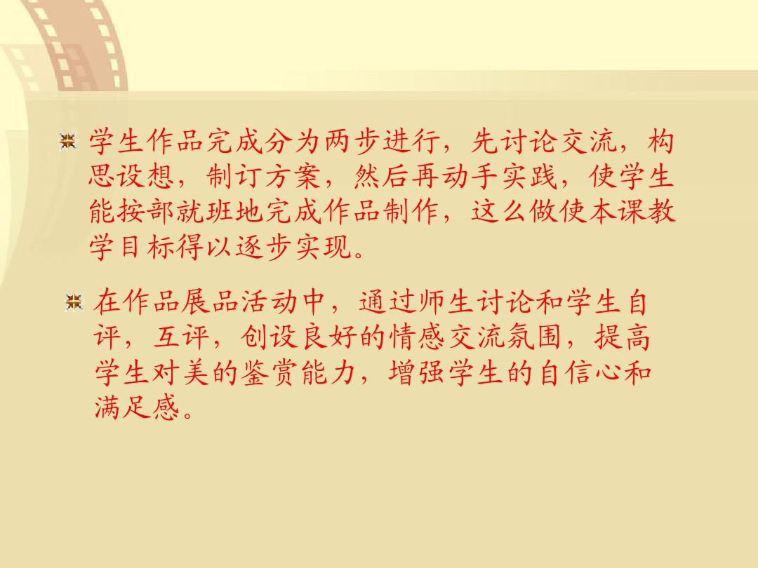 《我v服装的服装》说课稿课件ppt》课稿《台湾说蝴蝶谷的的图片