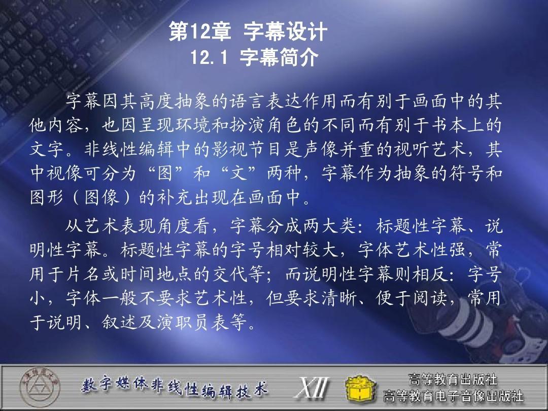 第12章图片设计PPT_word字幕在线阅读与下载日本设计字体设计图片大全文档图片