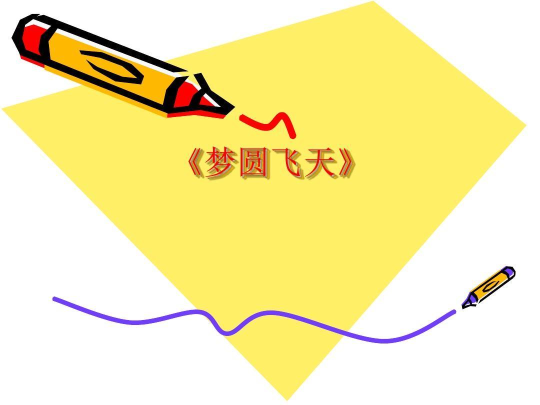 五年级下语文课件-梦圆飞天苏教版ppt数学建模生物课件图片