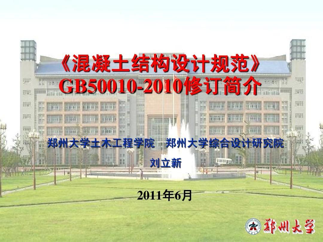 《混凝土结构设计规范》GB50010-2010修订简介(2011.6)PPT