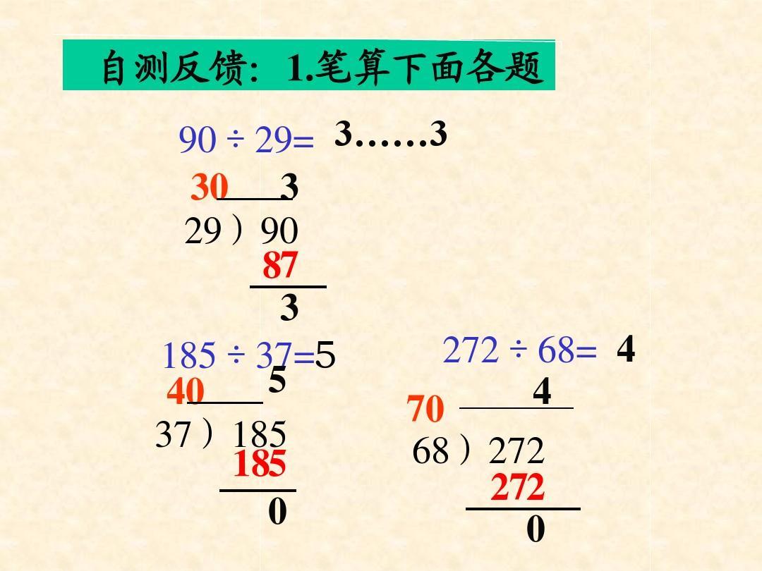 箱子笔算整十数的教课年级课件(人接近标版教案四除数数学除法图片