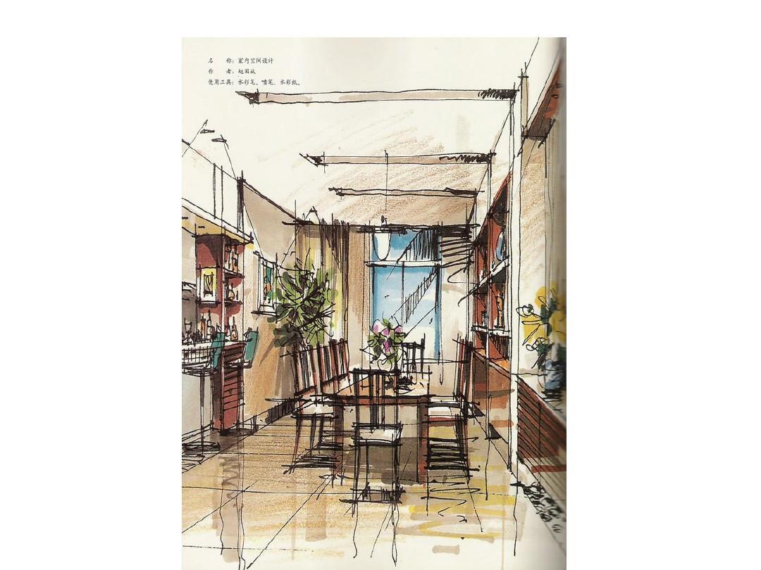 室内设计马克笔手绘教程ppt图片