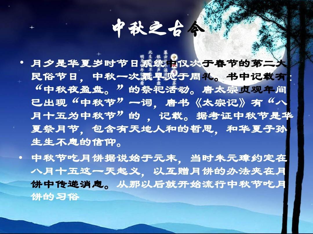 花好月圆中秋节ppt图片