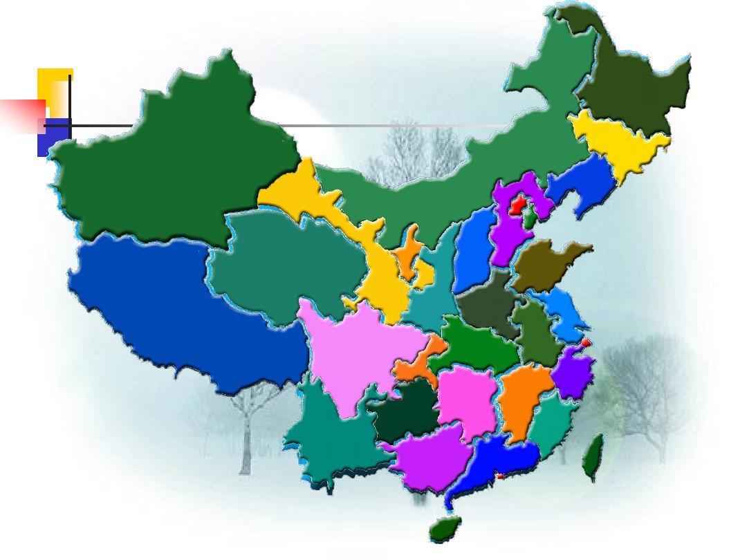 中国34个省级行政区(公开课)ppt图片
