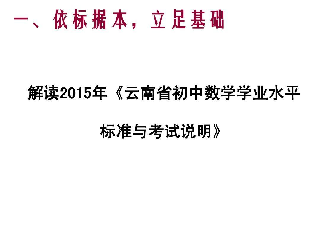 2015年云南省數學答案父母水平考試初中ppt作文初中英語學業感恩圖片
