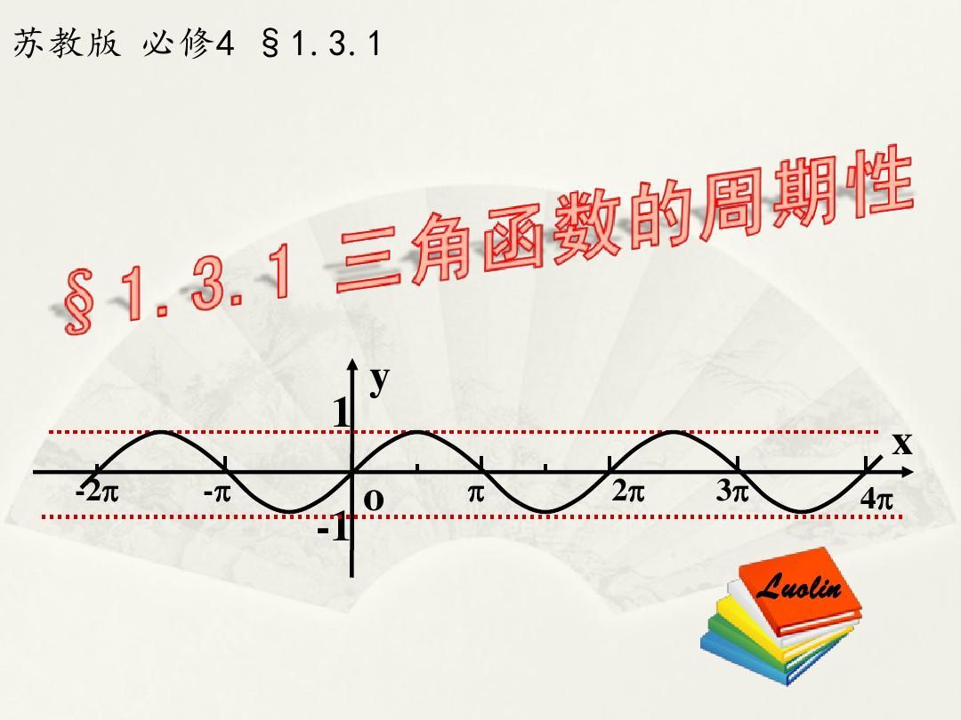 1.3.1三角函数的周期性