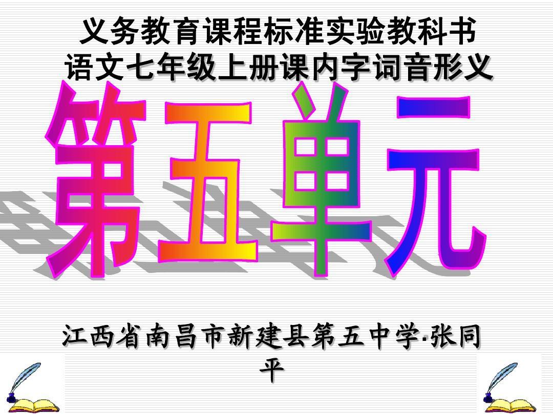 人教版语文七年级上册第五单元课内字词音形义PPT 课件