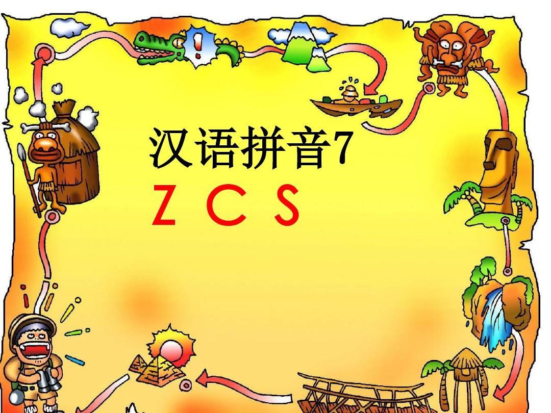 小学北师大版一年级上册语文《z c s》教师课堂教学课件