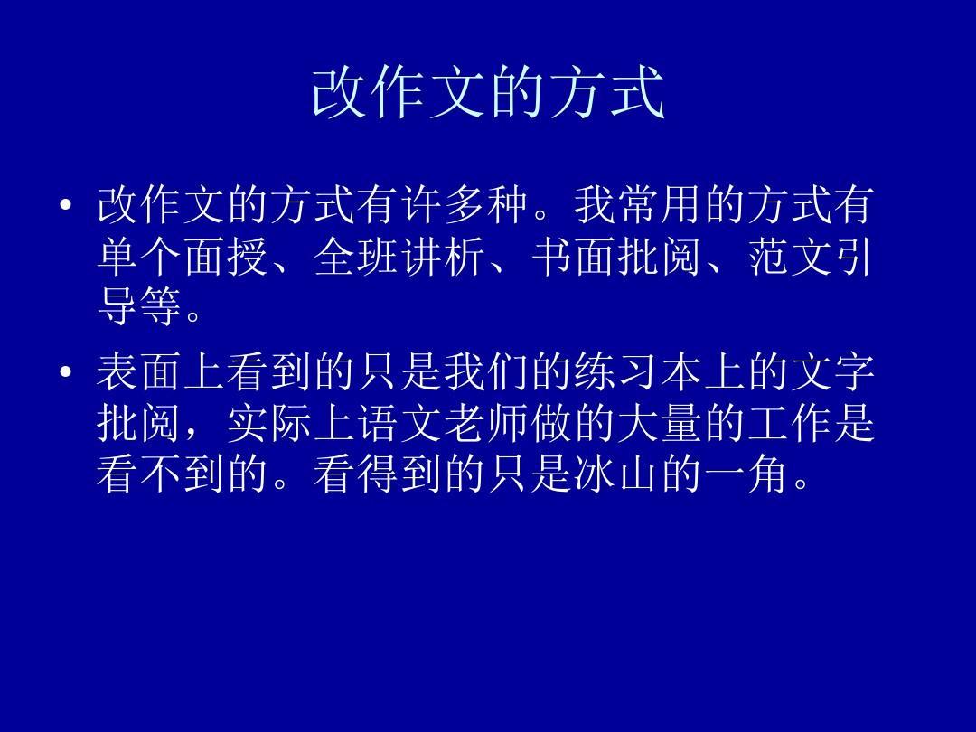 小学生作文修改PPT_word文档在线阅读与下载