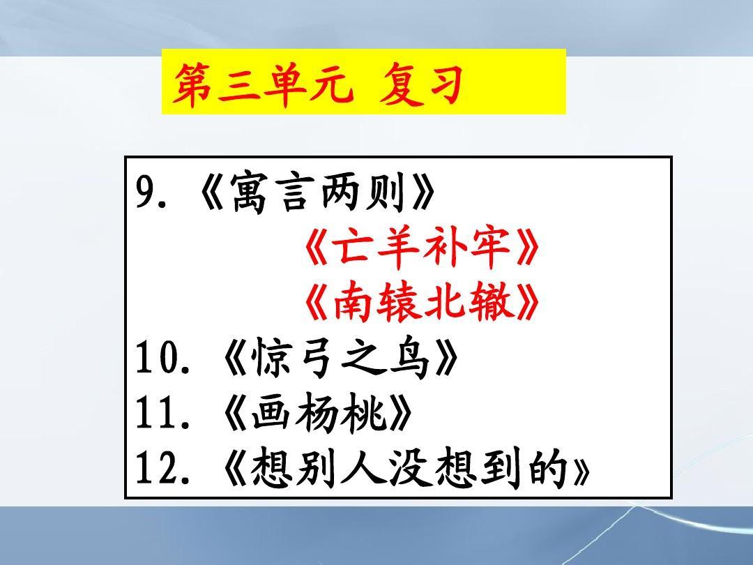 最新下册版人教三小学小学小学第六册3年级语语文鹤围图片