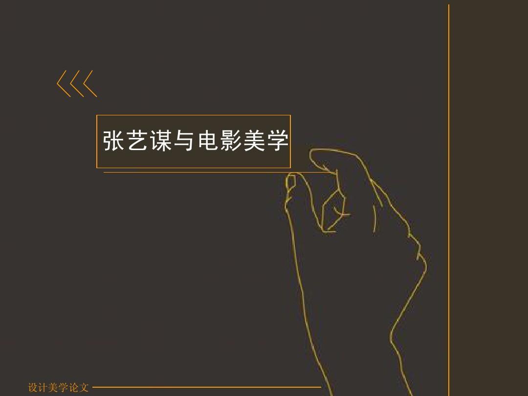 张艺谋与电影美学PPT