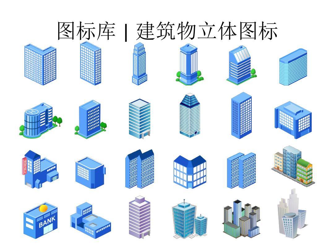 客户化ppt写作素材集锦--建筑物图标素材_word文档与图片