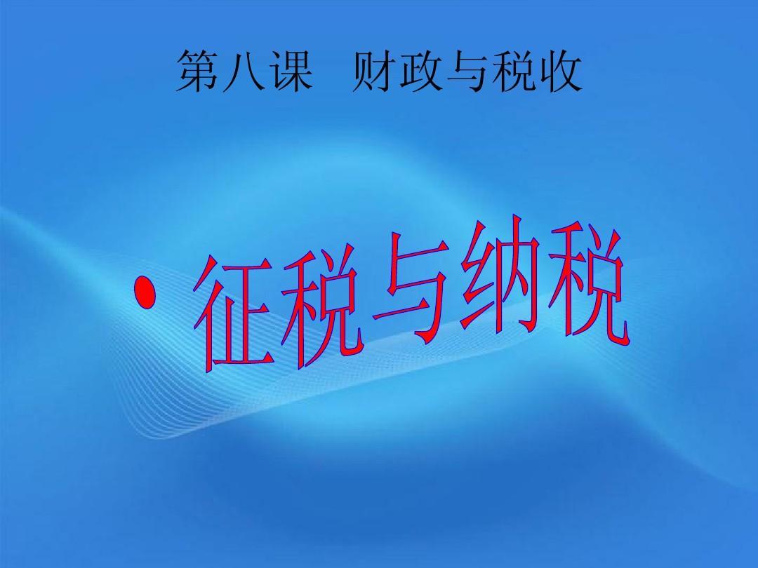 2011学校新人8.2征税与纳税高中课件教版必政治仙游高中图片