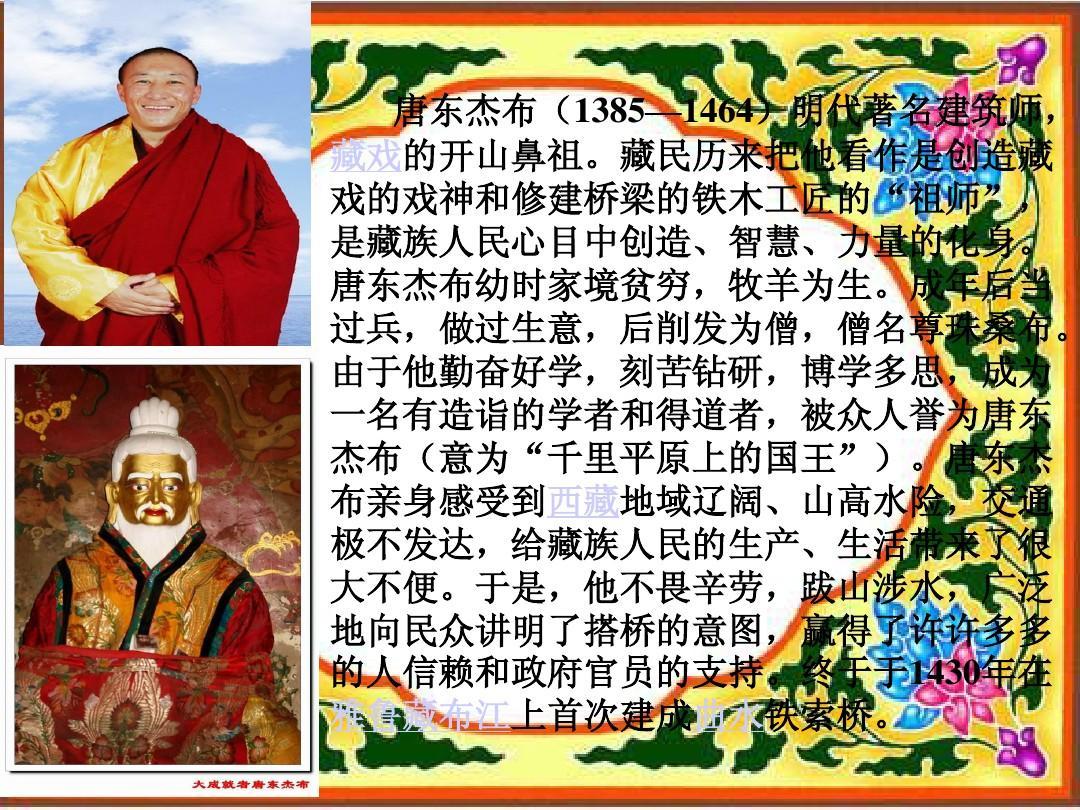 六藏戏年级语文7课件优质小学ppt下册二的教学图片