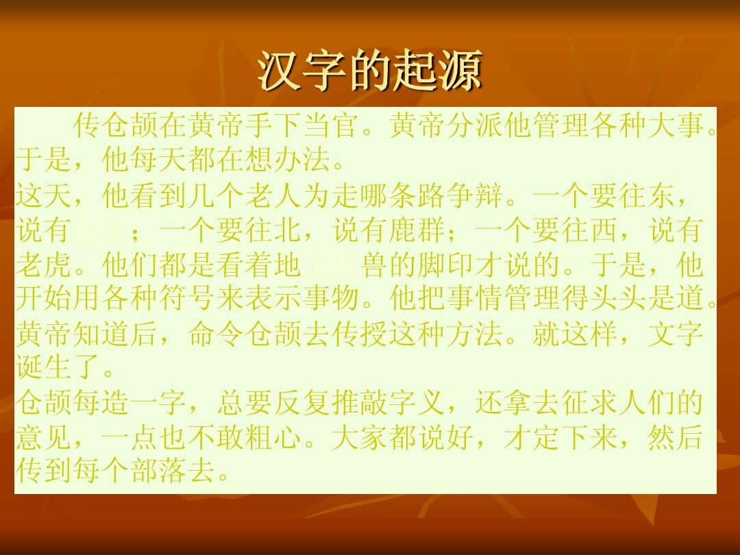 汉字的起源和来历ppt图片