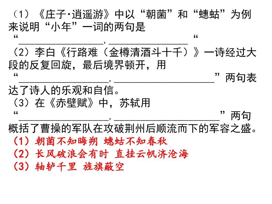 2016v语文语文汇编权威信息模拟试题默写答案ppt的有初中常德哪些武陵区重点图片