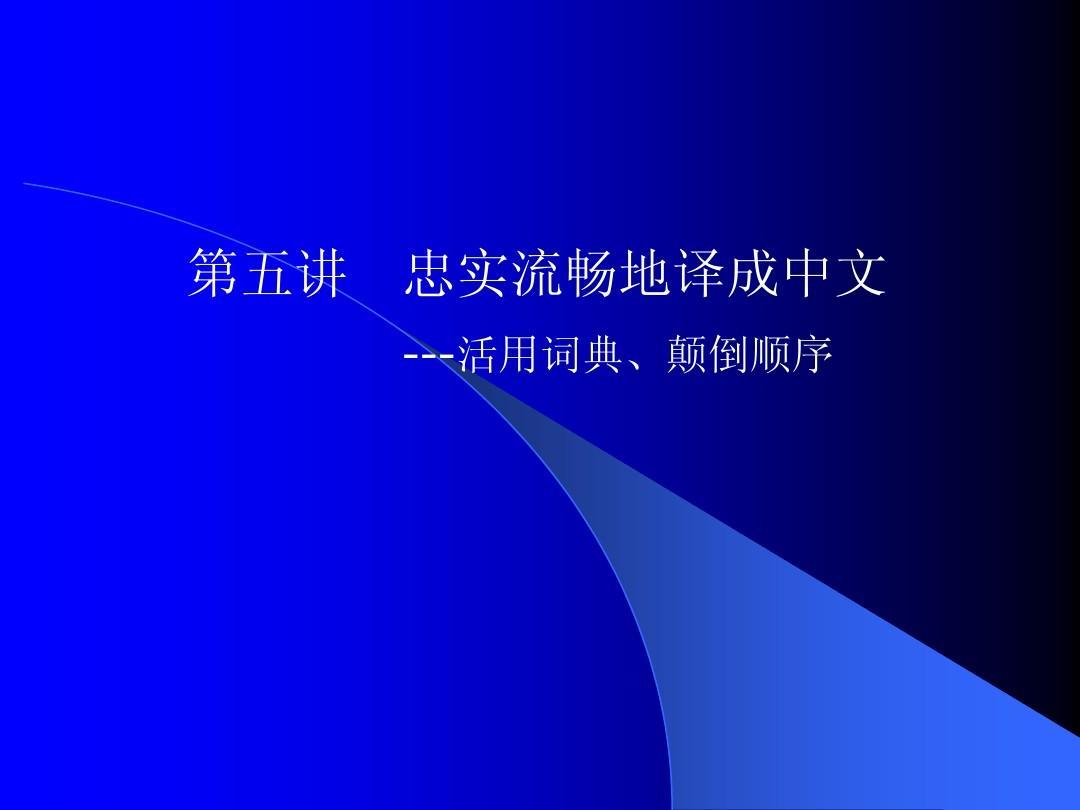 第五讲译成中文(1)
