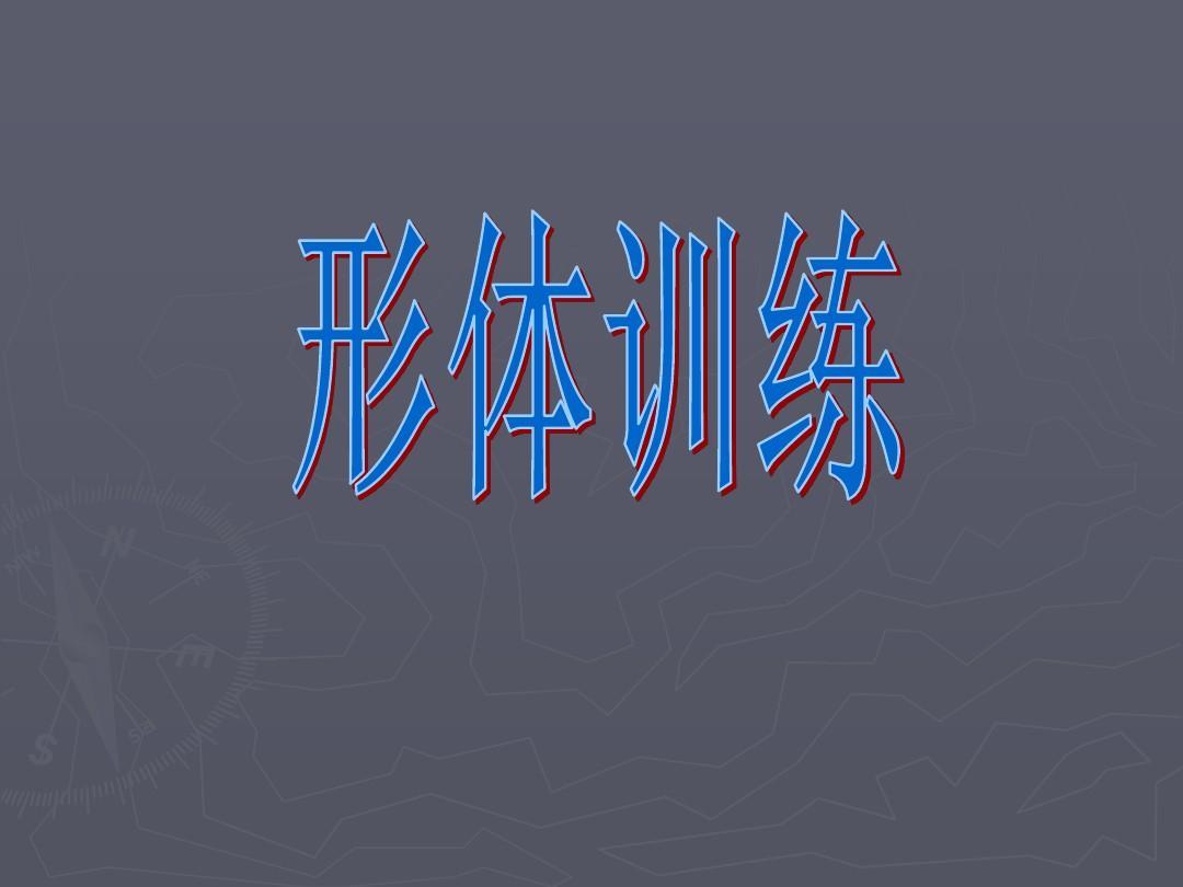礼仪形体形体训练教学大纲芭蕾形体训练方法的表达形体教学动词三形体be语言年级ppt图片