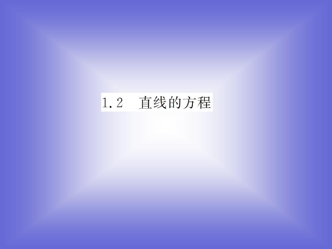 2.  1.2   第二课时   直线的两点式和一般式课件(北师大版必修二)