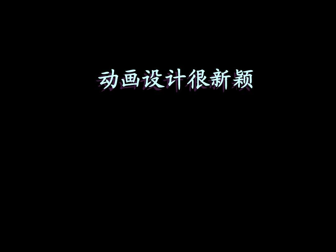pps炫丽效果欣赏(推荐)
