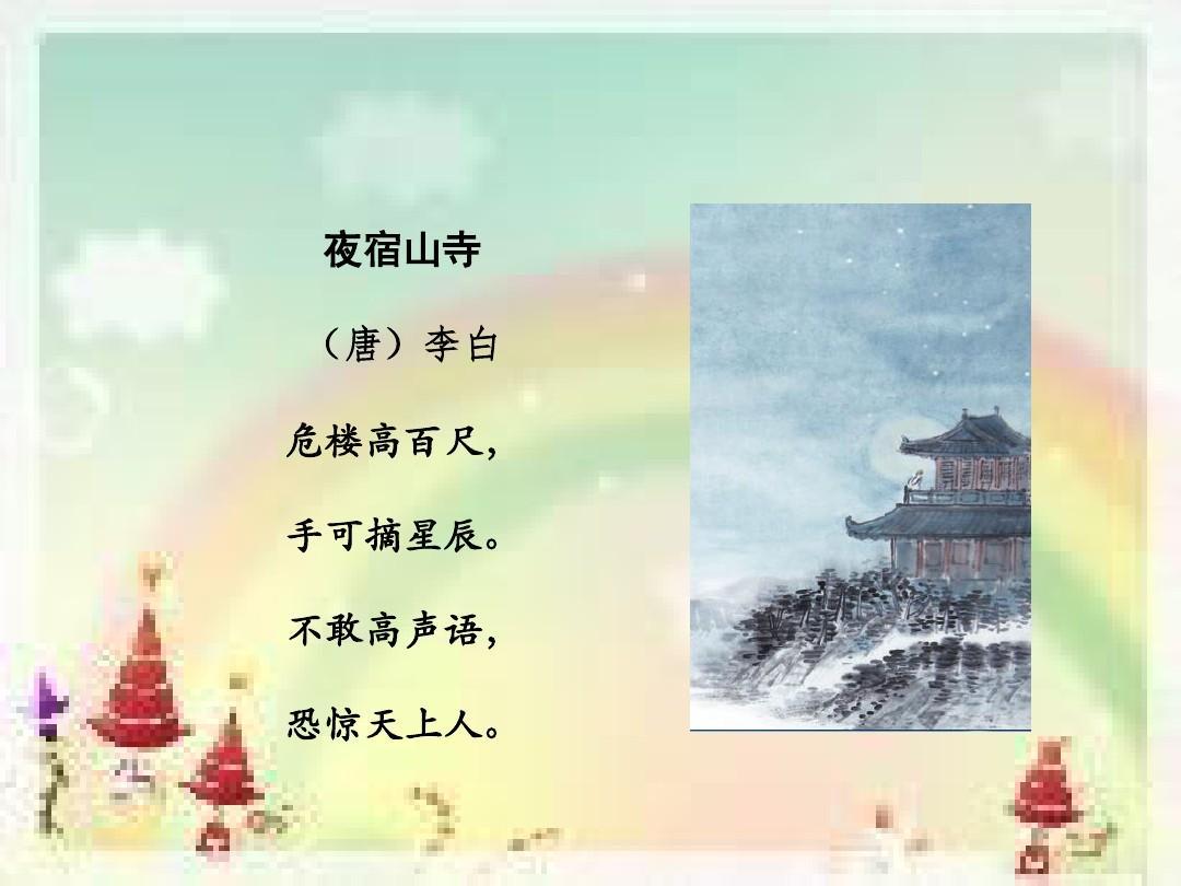 第18课古诗二首:夜宿山寺,敕勒歌(2018部编版二年级上册)ppt图片