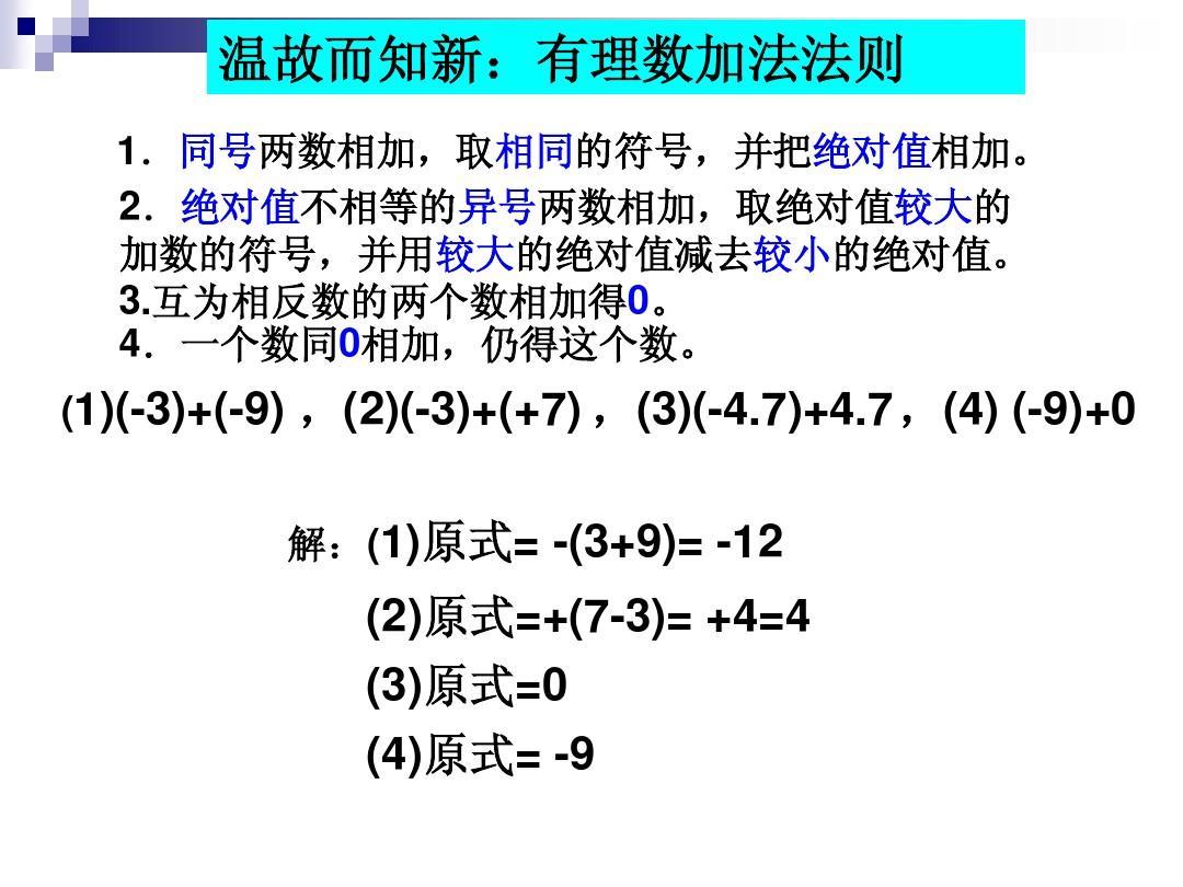 七年级数学有理数1.3.2-2有理数的加减混合运算ppt