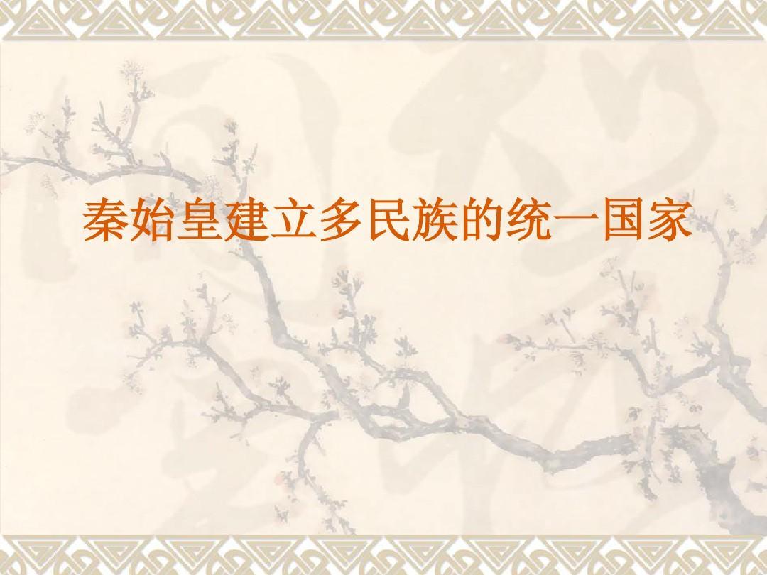 第9课:秦始皇建立多民族的统一国家备课参考课件(中华书局版七年级上)PPT