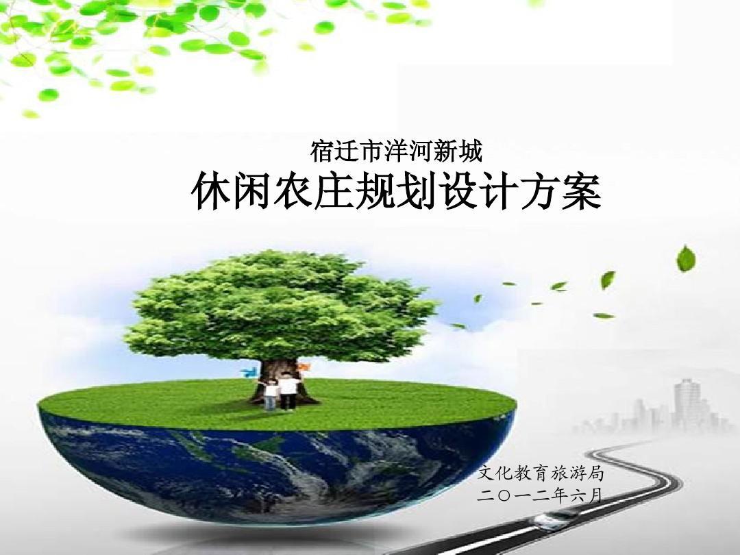 生态农场_生态农场设计ppt