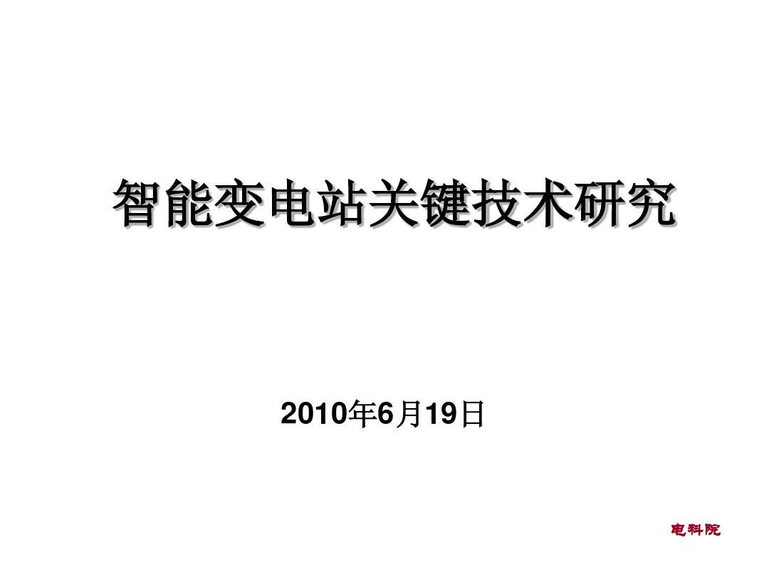 +++智能变电站关键技术研究0618