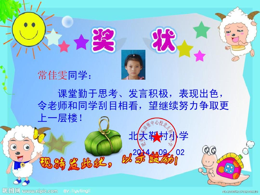 小学生奖状模版图片