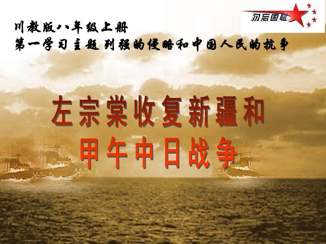 川教版北京地理路网-学校园-v地理路上有我相伴课件的四季教学设计图片