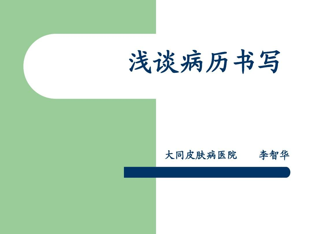 李智华-浅谈病历书写