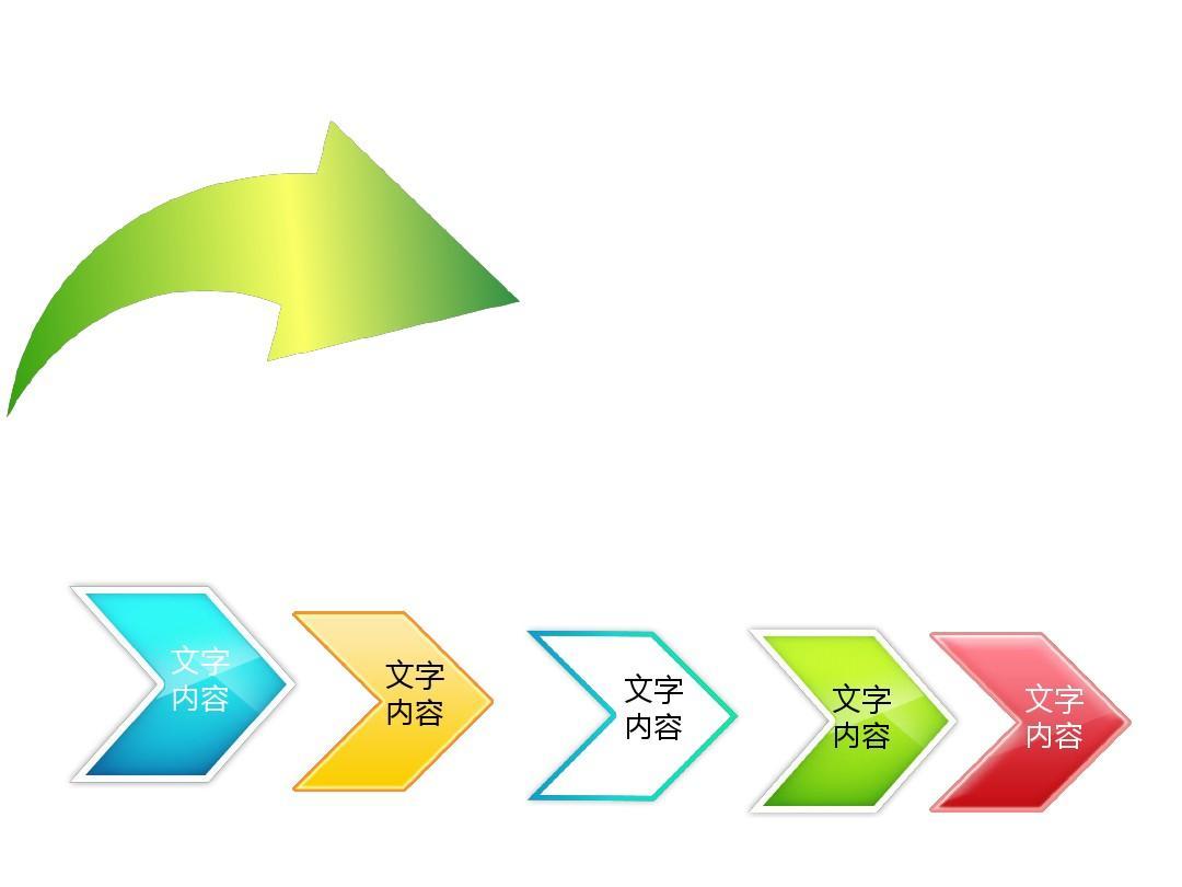 ppt图形箭头素材_word文档在线阅读与下载_无忧文档图片