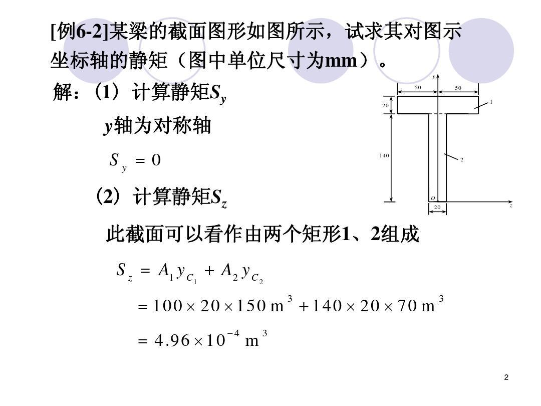 材料力学习题05 (2)答案ppt图片