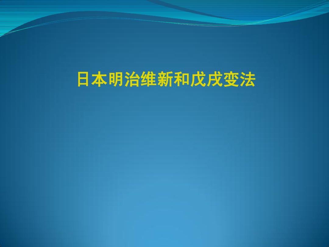 历史二轮专题 历史上重大改革日本明治维新和戊戌变法复习课件选修答案PPT