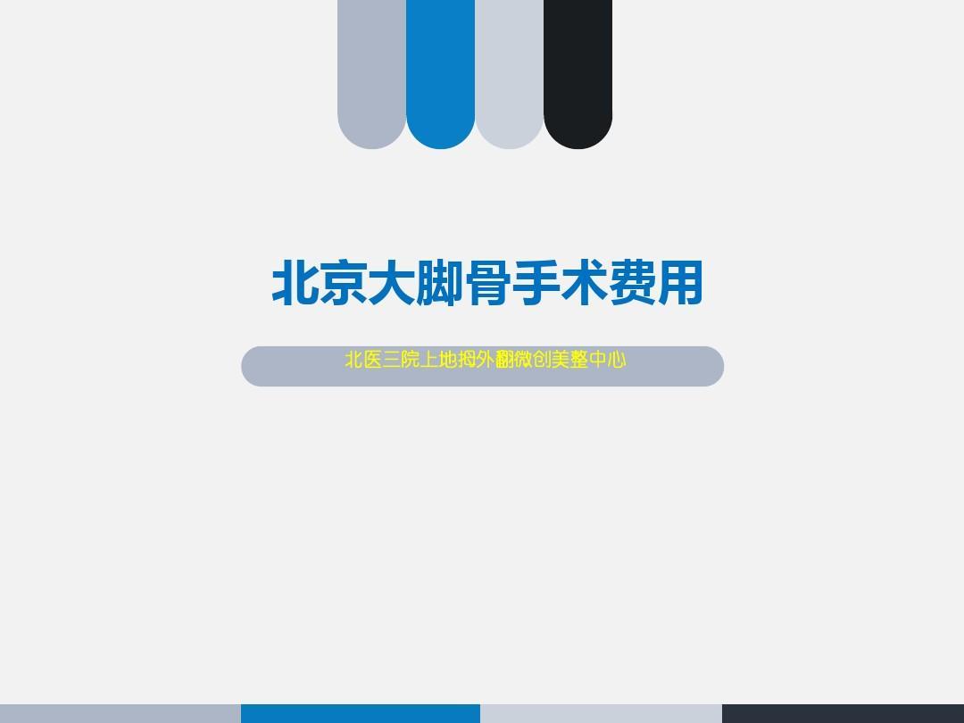 北京大脚骨手术费用