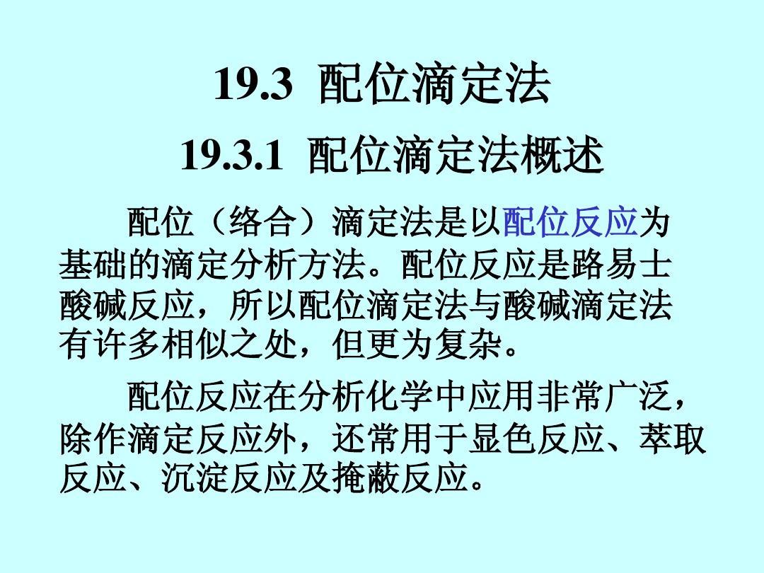 19[1].3 配位滴定法PPT_word文档在线阅读与下