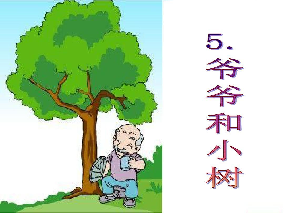《课件和教案》ppt小树3[1]大班春季防溺水爷爷图片