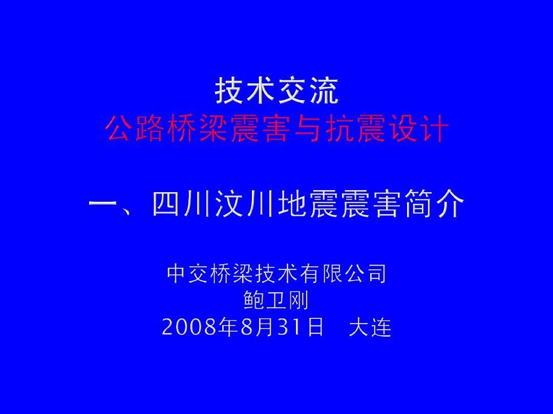 四川汶川地震震害简介