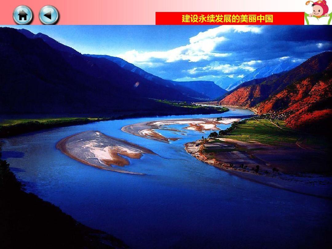 七年级下册地理_湘教版七年级下册地理课件ppt