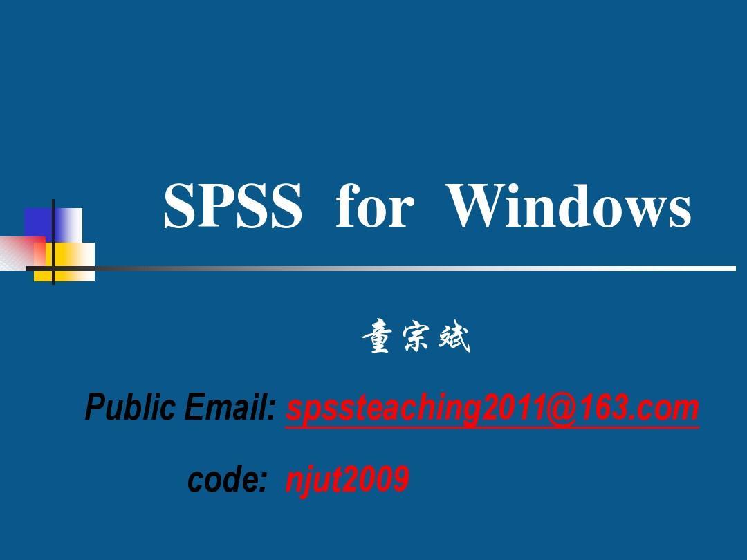 access2007教程_1.spss-数据输入PPT_word文档在线阅读与下载_无忧文档