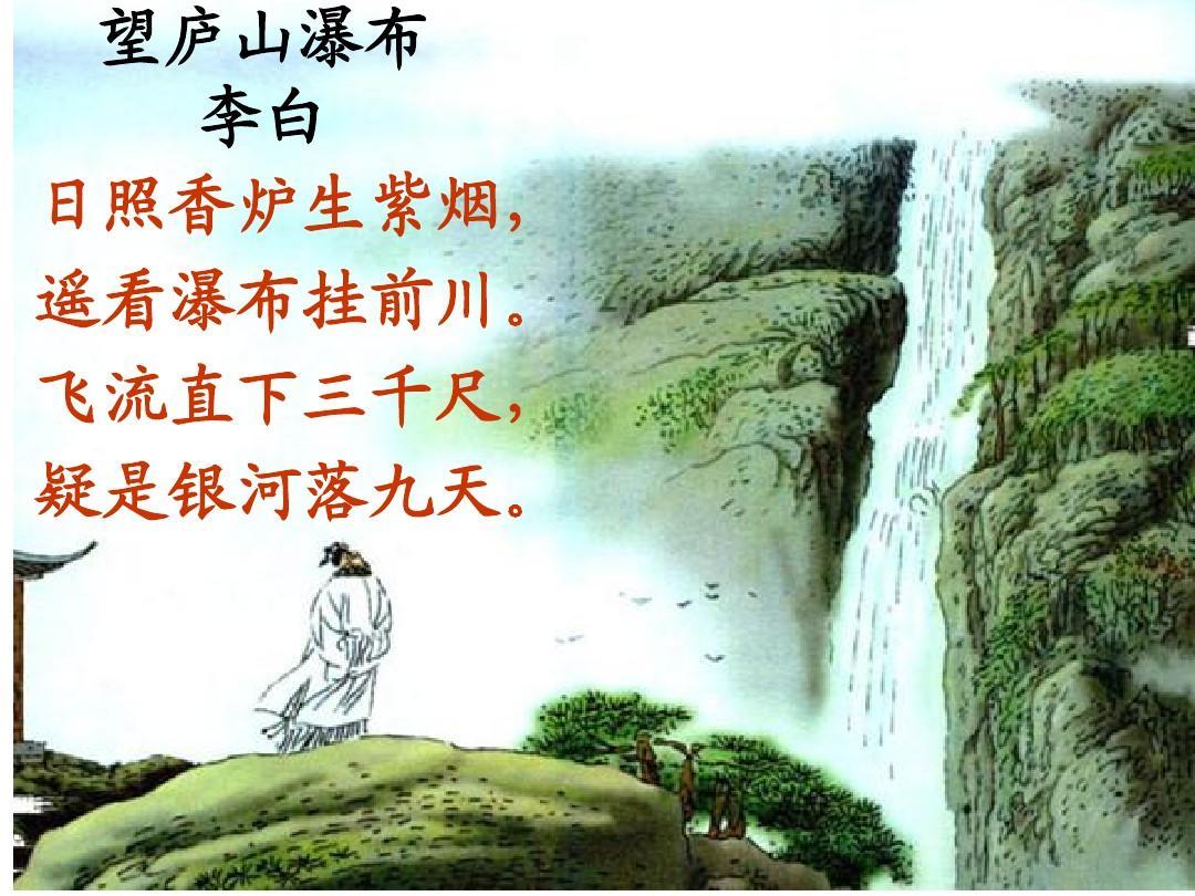 望庐山瀑布 古诗图片