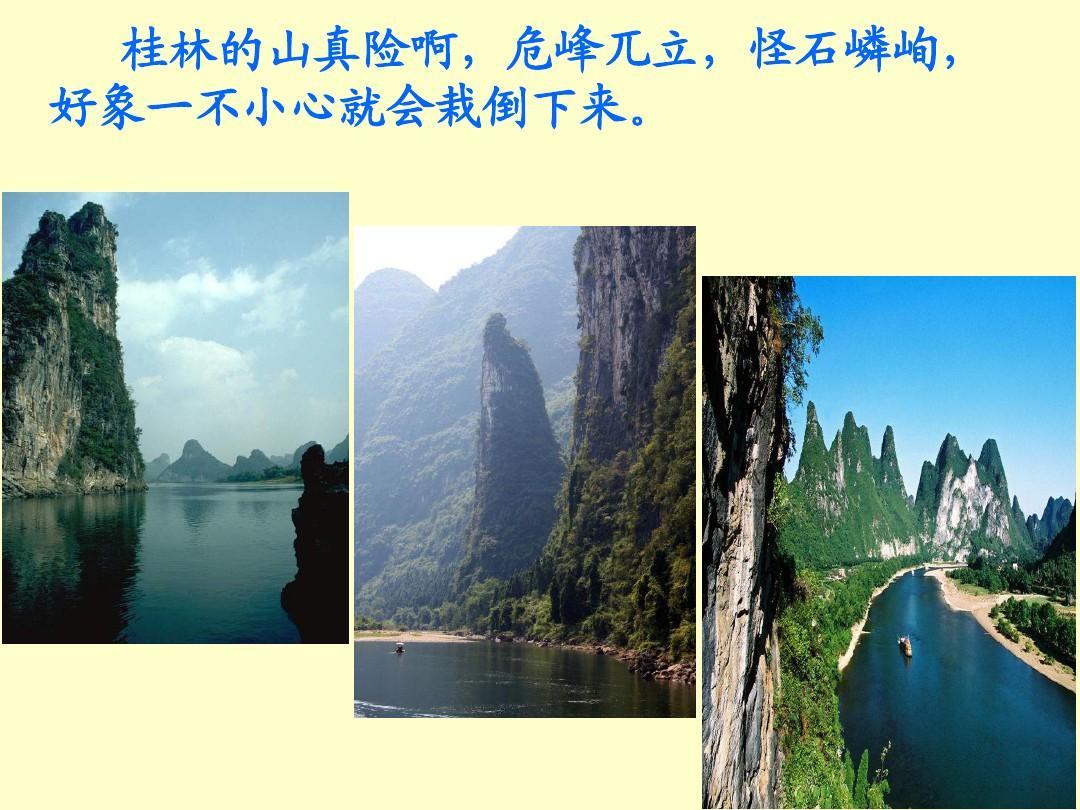 桂林的山真险啊,危峰兀立,怪石嶙峋, 好象一不小心就会栽倒下来.图片