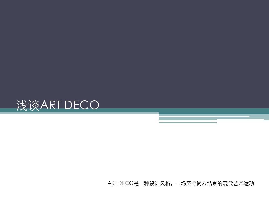 浅谈ART DECO