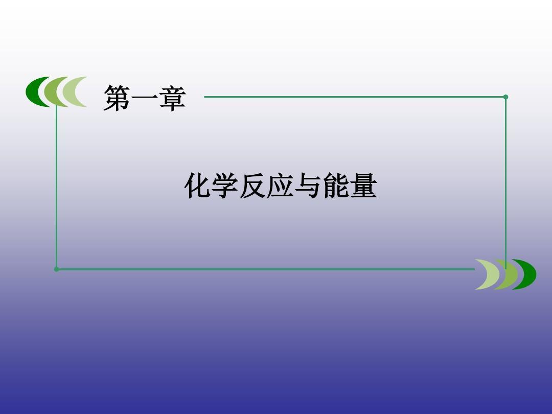 高二下期化学人教版选修4 第1章 第3节 化学反应热的计算 课件PPT