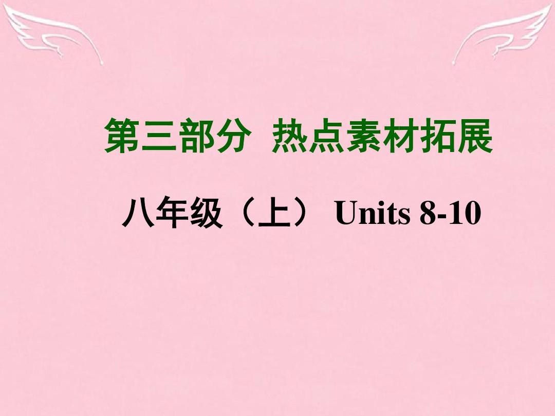 【中考试题研究】广西中考英语 热点素材拓展《舌尖上的中国》课件