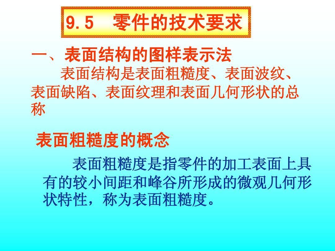 7-5 零件图上的技术要求PPT