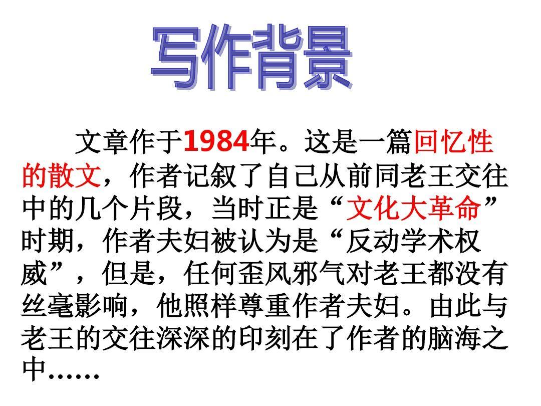 2018部编课件版七高中人教语文《老王》ppt年级录取下册的眉山分数图片